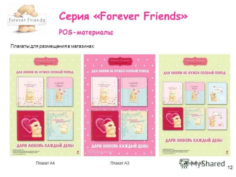 12 Серия «Forever Friends» POS-материалы Плакат А4Плакат А3Плакат А2 Плакаты для размещения в магазинах: