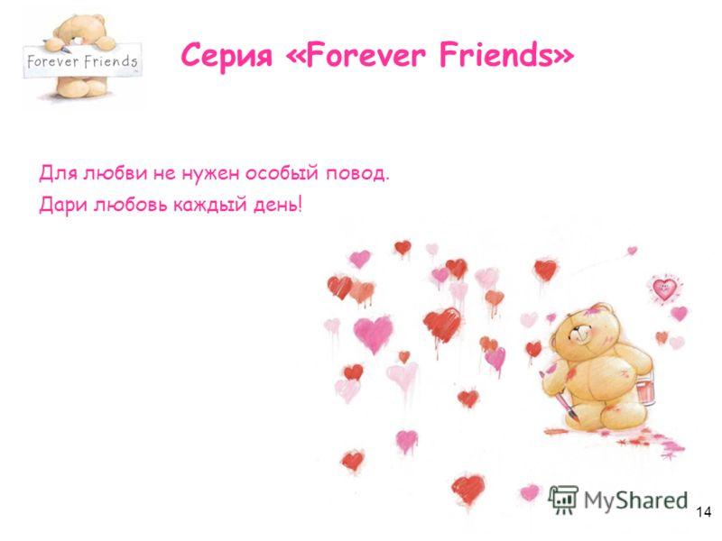 14 Серия «Forever Friends» Для любви не нужен особый повод. Дари любовь каждый день!