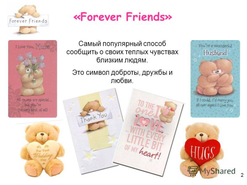 2 «Forever Friends» Самый популярный способ сообщить о своих теплых чувствах близким людям. Это символ доброты, дружбы и любви.