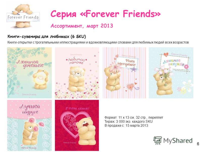 Бесплатная анимационная открытка картинка ММС для Парня или Девушки