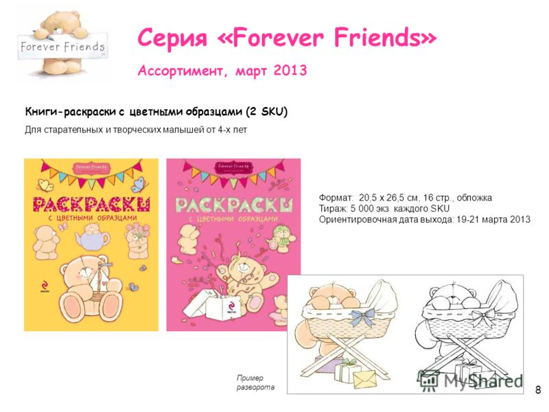Раскраска forever friends