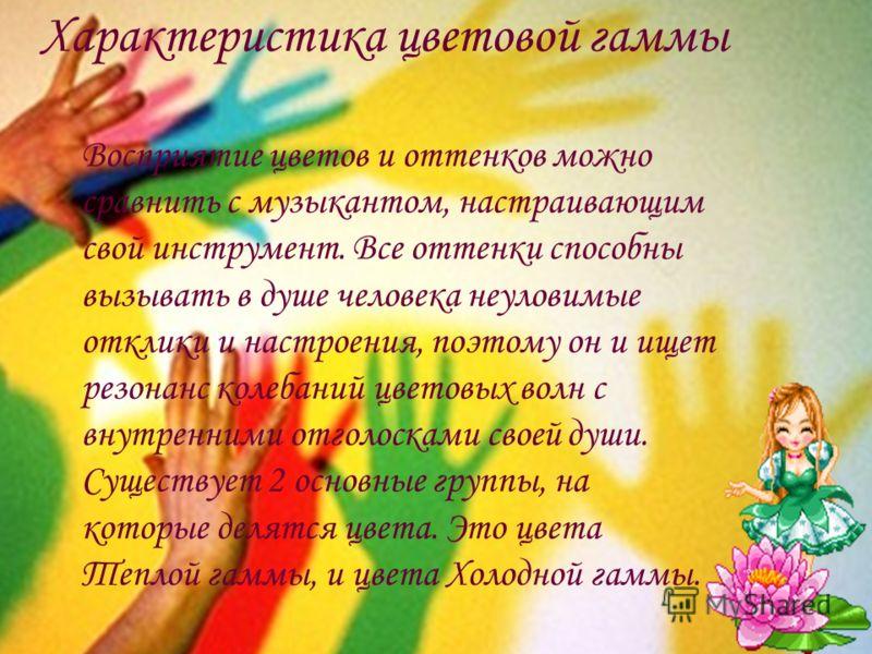 Восприятие цветов и оттенков можно сравнить с музыкантом, настраивающим свой инструмент. Все оттенки способны вызывать в душе человека неуловимые отклики и настроения, поэтому он и ищет резонанс колебаний цветовых волн с внутренними отголосками своей