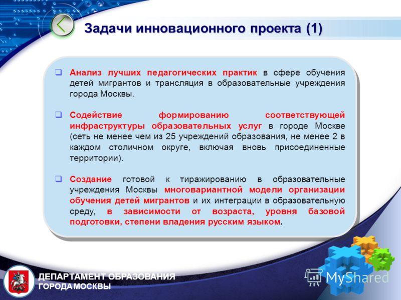 LOGO Задачи инновационного проекта (1) Анализ лучших педагогических практик в сфере обучения детей мигрантов и трансляция в образовательные учреждения города Москвы. Содействие формированию соответствующей инфраструктуры образовательных услуг в город