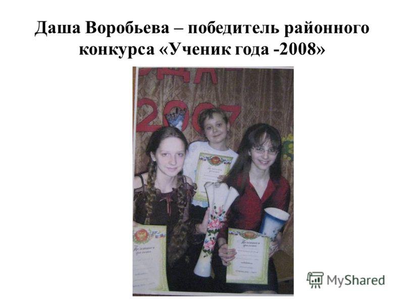 Даша Воробьева – победитель районного конкурса «Ученик года -2008»