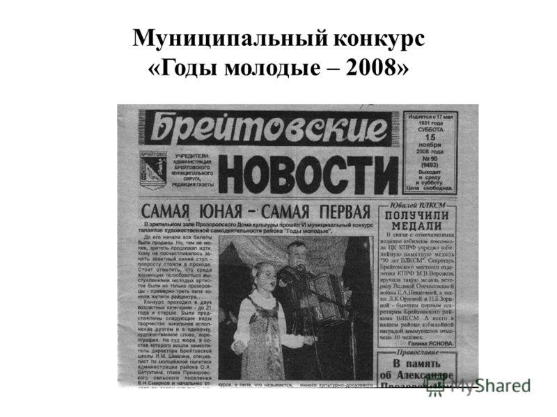 Муниципальный конкурс «Годы молодые – 2008»