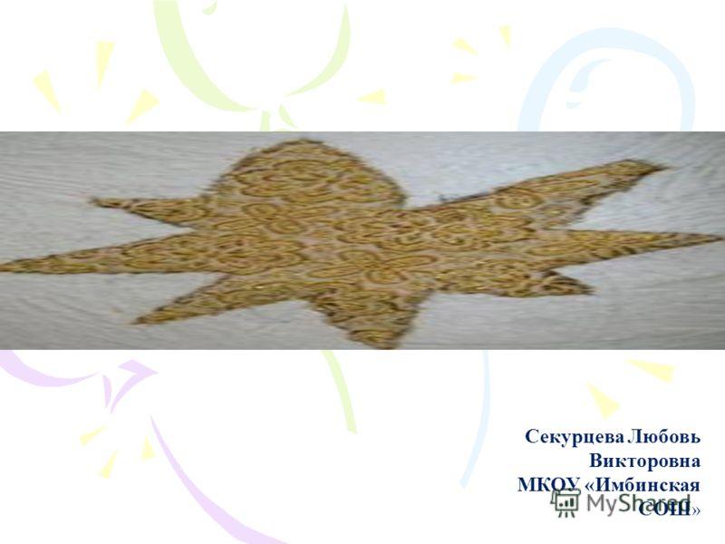 Секурцева Любовь Викторовна МКОУ «Имбинская СОШ »