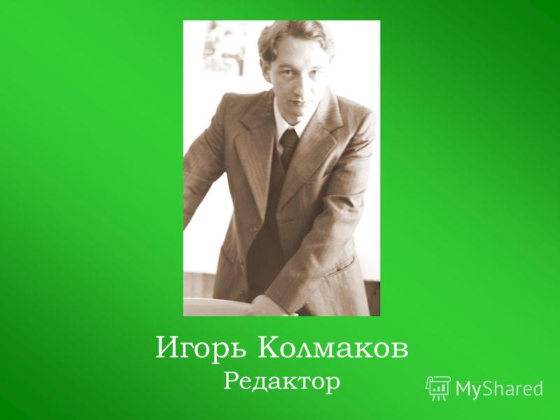 Игорь Колмаков Редактор