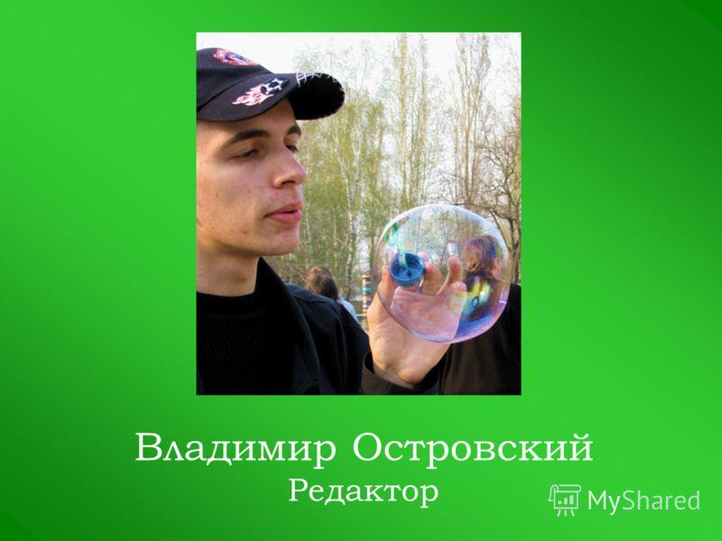 Владимир Островский Редактор