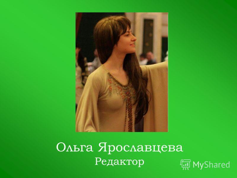 Ольга Ярославцева Редактор