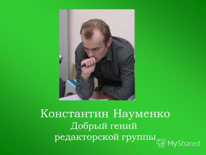 Константин Науменко Добрый гений редакторской группы