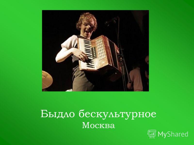 Быдло бескультурное Москва