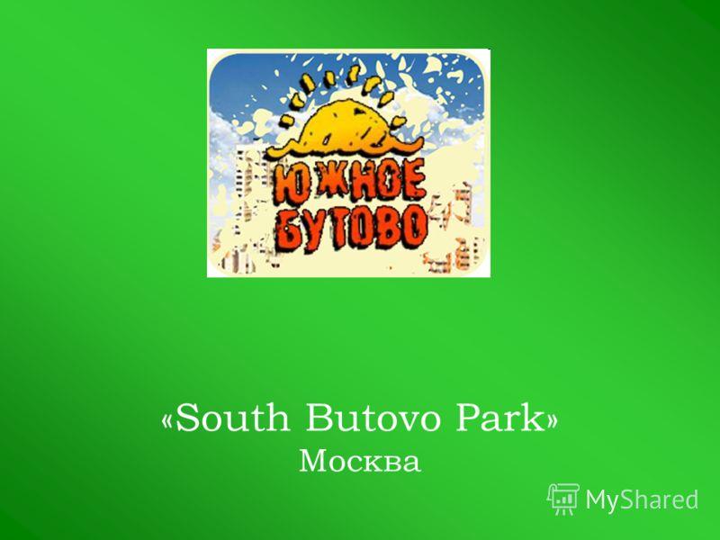 «South Butovo Park» Москва