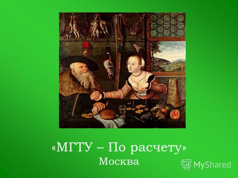 «МГТУ – По расчету» Москва