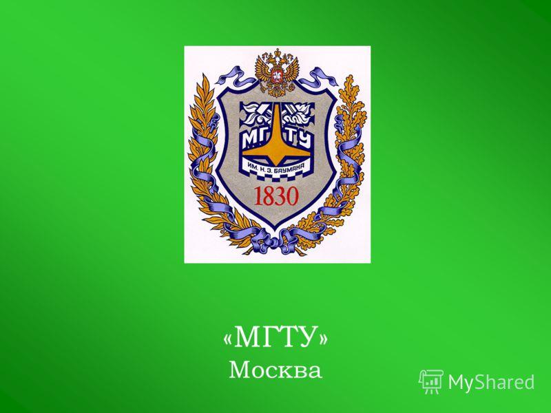 «МГТУ» Москва