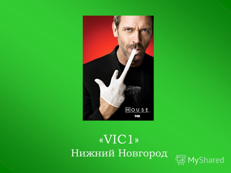 «VIC1» Нижний Новгород