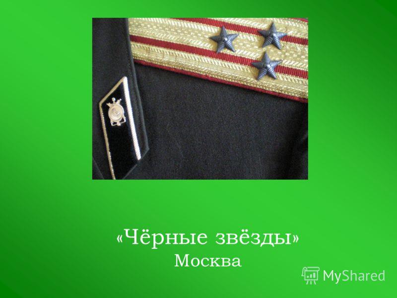 «Чёрные звёзды» Москва