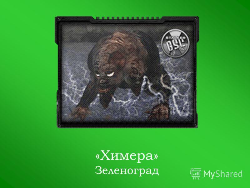 «Химера» Зеленоград