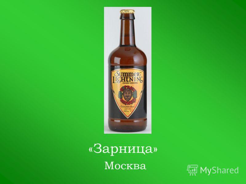 «Зарница» Москва
