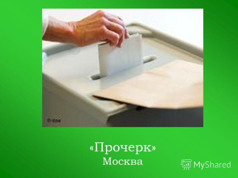 «Прочерк» Москва