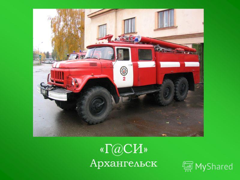 «Г@СИ» Архангельск