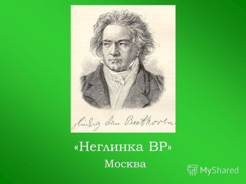 «Неглинка BP» Москва