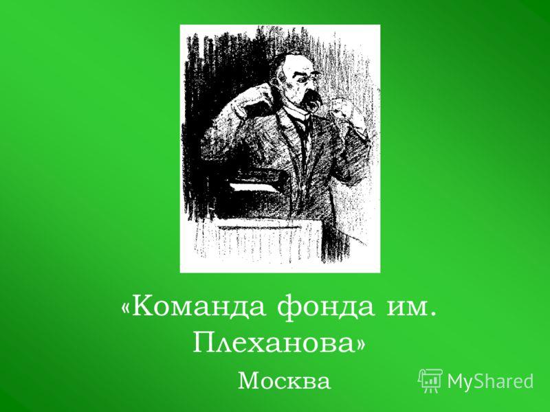 «Команда фонда им. Плеханова» Москва
