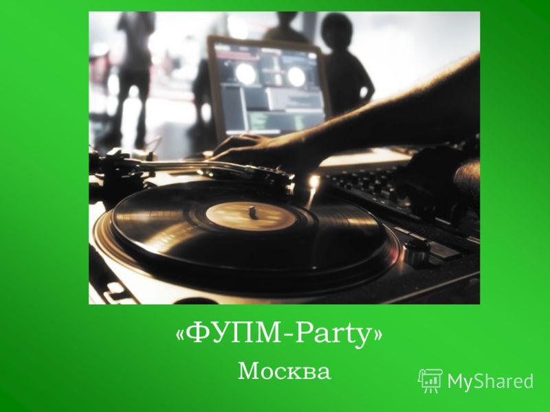 «ФУПМ-Party» Москва