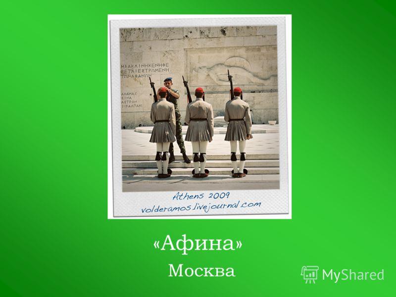 «Афина» Москва