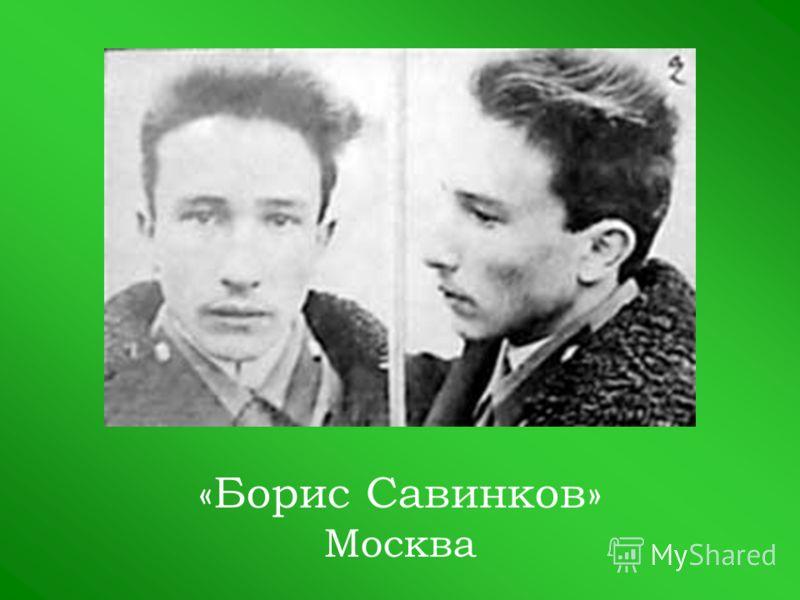 «Борис Савинков» Москва