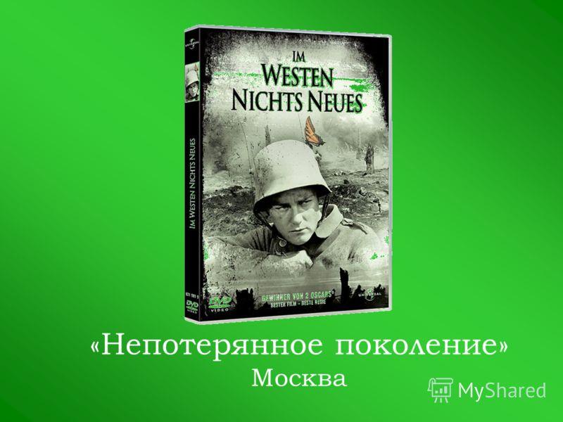 «Непотерянное поколение» Москва