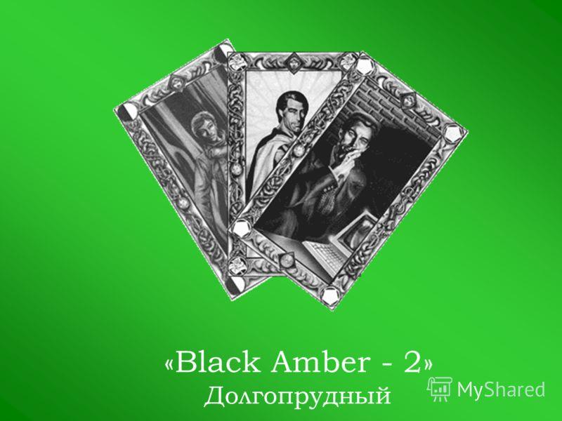 «Black Amber - 2» Долгопрудный