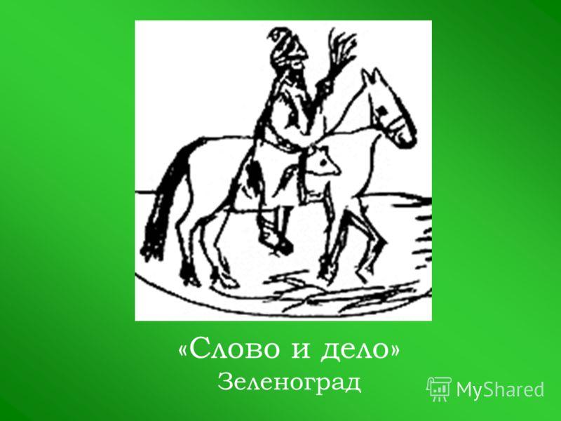 «Слово и дело» Зеленоград