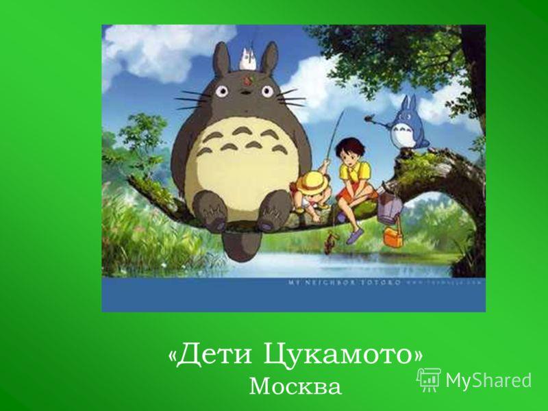«Дети Цукамото» Москва