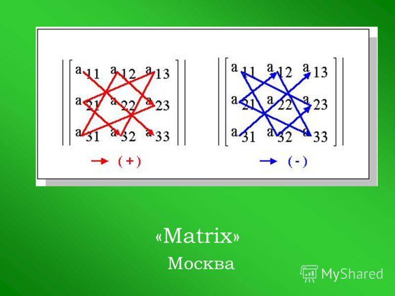 «Matrix» Москва