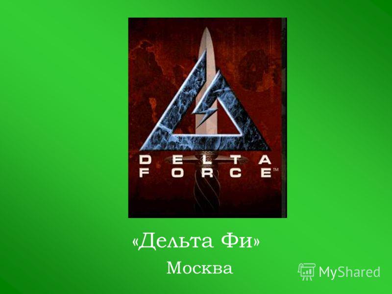 «Дельта Фи» Москва