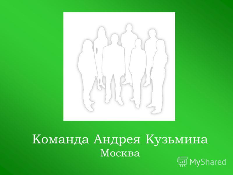 Команда Андрея Кузьмина Москва
