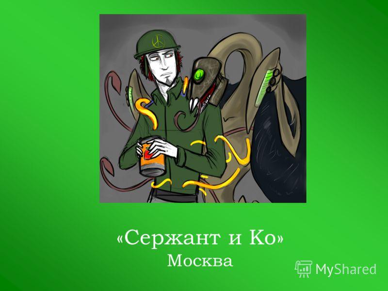 «Сержант и Ко» Москва