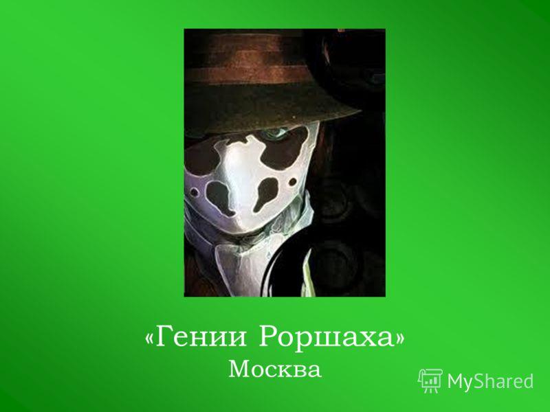 «Гении Роршаха» Москва