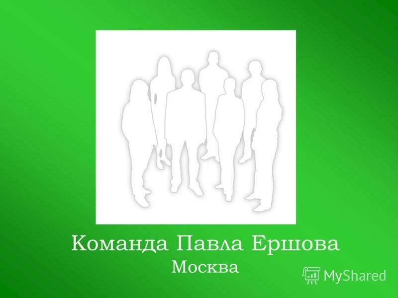 Команда Павла Ершова Москва