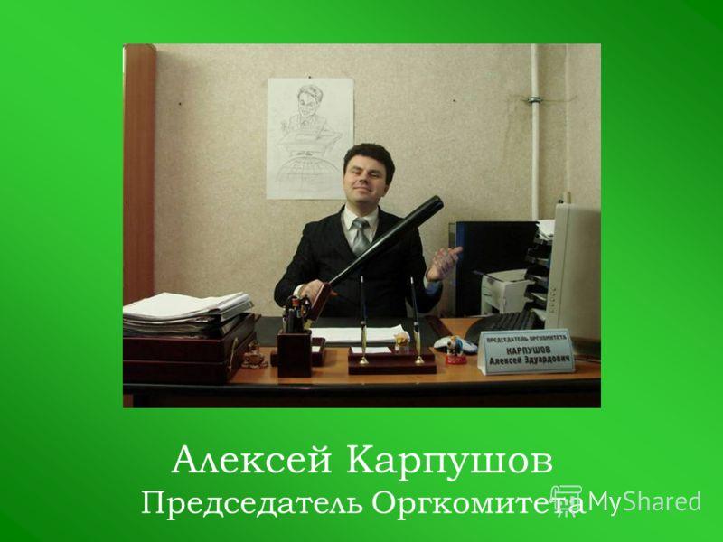 Алексей Карпушов Председатель Оргкомитета