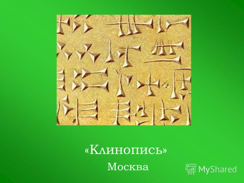 «Клинопись» Москва