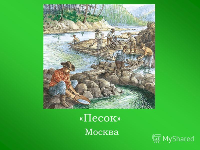 «Песок» Москва