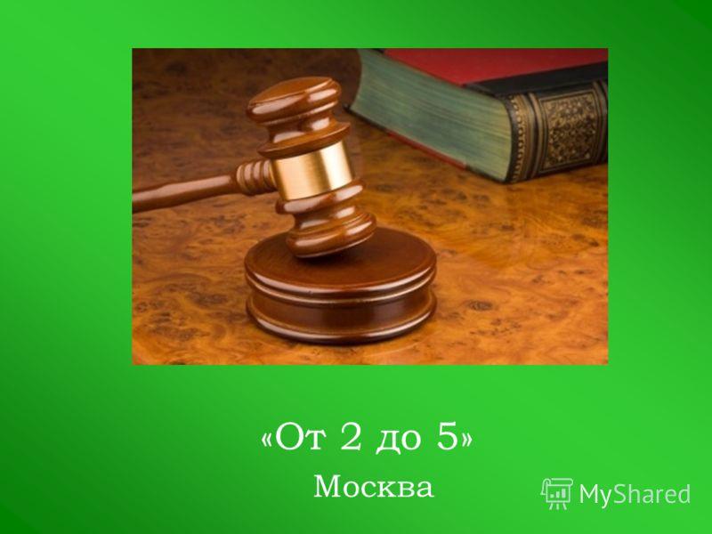 «От 2 до 5» Москва