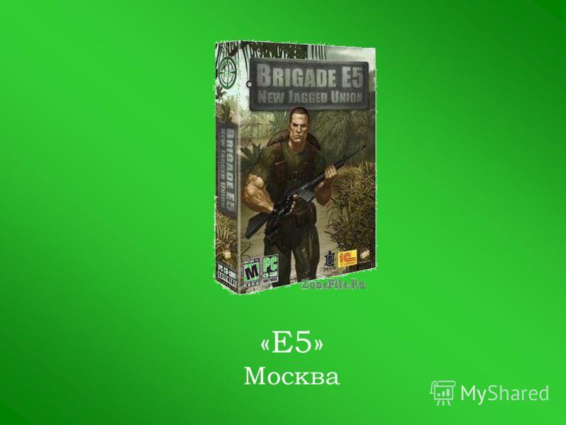 «Е5» Москва