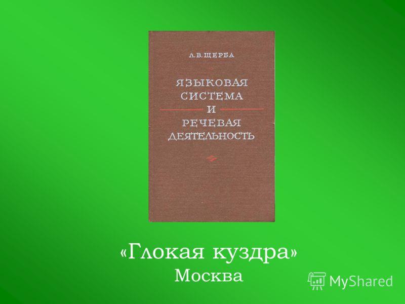 «Глокая куздра» Москва