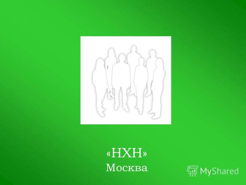 «НХН» Москва