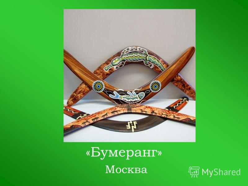 «Бумеранг» Москва
