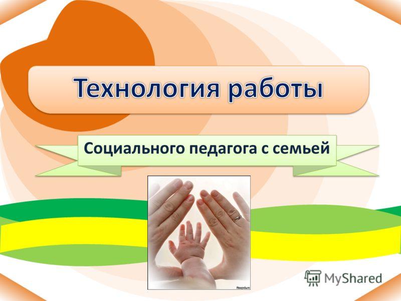 Социального педагога с семьей