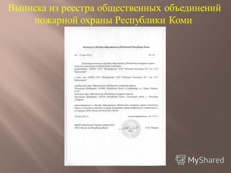 Выписка из реестра общественных объединений пожарной охраны Республики Коми
