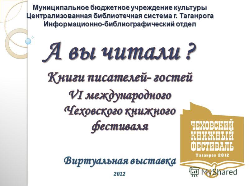 Муниципальное бюджетное учреждение культуры Централизованная библиотечная система г. Таганрога Информационно-библиографический отдел
